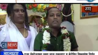 Ahmednagar नगर शहरात तृतीयपंथी लोकांनी केली यल्लमा देवीची यात्रा उत्सहात साजरी