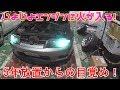 5年以上の眠りから復活!R33 GT-Rに火が入る!1stClass×M'sStyle