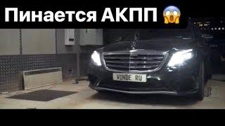 Mercedes S63 amg W222: исправляем пинки коробки после чужого чипа