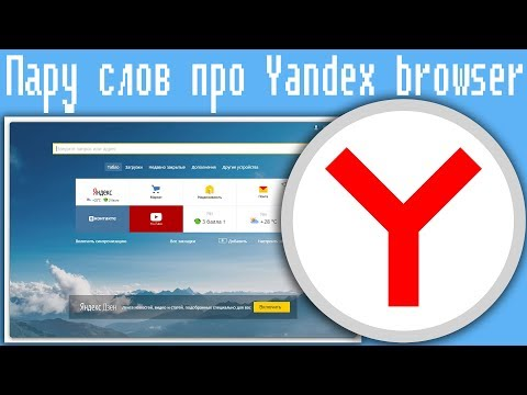 Пару слов про Yandex Browser