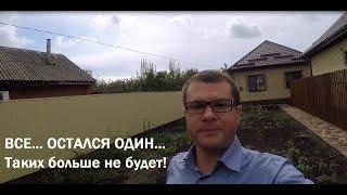 Таких больше не будет! Остался один дом с ремонтом в Краснодаре!