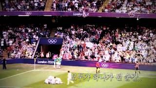 강원FC 오재석 런던올림픽 하이라이트