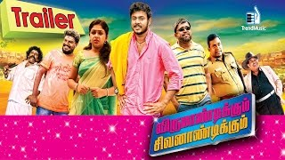 Virumandikkum Sivanandikkum Official Trailer  New Tamil Movie  Trend Music