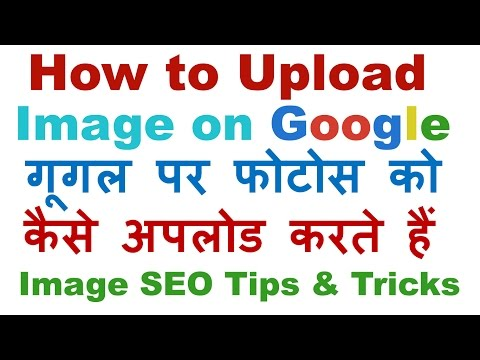 How upload an Image on Google Search images Easily (Step By Step)-2016 (Image SEO)