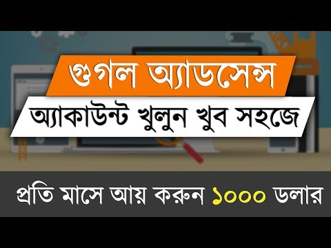 How to Create google adsense Account  For Youtube | Bangla Tutorial 🔥NEW!🔥