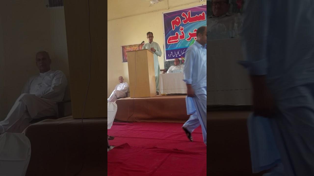 Teacher Day HM speech (Govt  Kalyal High School, Mirpur) 2017