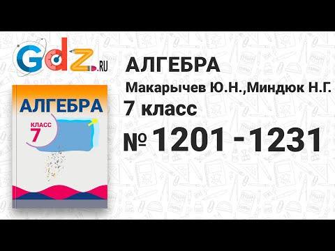 № 1201-1231 - Алгебра 7 класс Макарычев