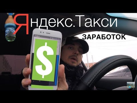 Работа в Яндекс.Такси ИТОГ за неделю / Сколько можно заработать в такси