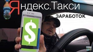 Работа в Яндекс. Такси 2019 ИТОГ за неделю / Сколько можно заработать в такси