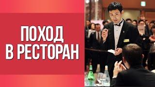 Как разговаривать на японском в ресторане ? || Японский язык для начинающих || Дарья Мойнич
