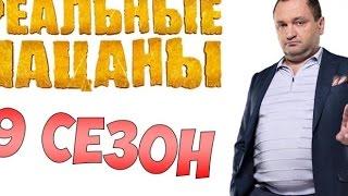 Реальные пацаны 168 169 170 171 серия  Приколы  Кадры не вошедшие в сериал