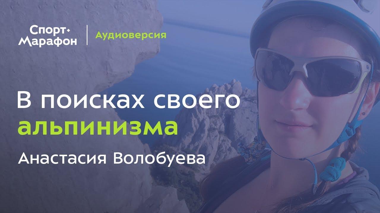 В поисках своего альпинизма (Анастасия Волобуева) | s20e46