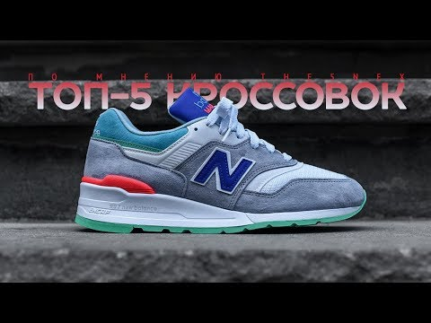 Топ-5 кроссовок по мнению Ромы The5Nex