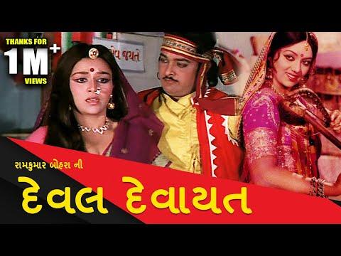 Deval Devayat | Full Gujarati Movie-High Quality-True Story