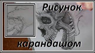 Рисунок карандашом. Рисунок черепа и волка. 1 часть!(Рисунок карандашом. Рисунок черепа и волка. 1 часть! https://youtu.be/qvYFPZgtrEY Мой канал «Мир творчества», где я показ..., 2016-04-16T21:25:54.000Z)