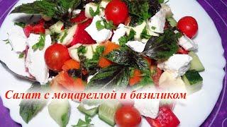 Салат из помидоров с фетой и с моцареллой!!!