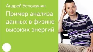 004. Пример анализа данных в физике высоких энергий — Андрей Устюжанин
