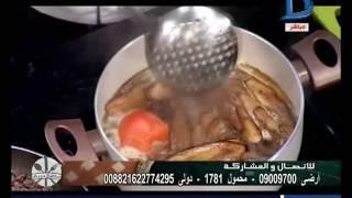 مطبخ دريم| طريقة عمل المقلوبة بالباذنجان وفتة الحمص والتبولة وكنافة مدلوقة مع الشيف السورى عبدالعزيز