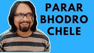 Video PARAR BHODRO CHELE   Bengali Funny Video   MeroBongo download MP3, 3GP, MP4, WEBM, AVI, FLV Oktober 2018
