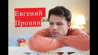 Пронин Евгений ЛИЧНАЯ ЖИЗНЬ сериал Московская борзая 2