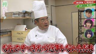 渡辺梨加 #長沢菜々香 #欅って書けない?