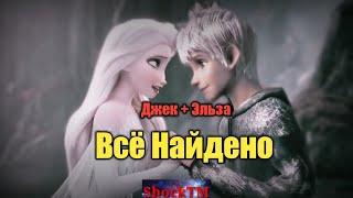 Холодное Сердце 3 - Джек + Эльза - Фанатская Сцена