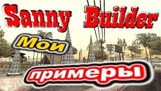 sanny Builder - Частые ошибки новичков