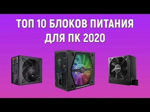 ТОП 10 Блоков питания для ПК 2020 - Выбор блока питания для компьютера