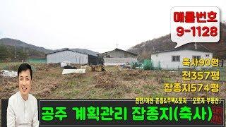 충남 공주토지매매 우성면 계획관리지역의 축사있는 931평