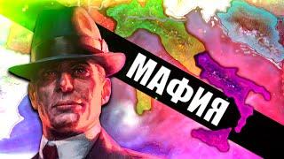 МАФИЯ ПРИШЛА К ВЛАСТИ В ИТАЛИИ - HOI4: Kaiserredux - Мафиозная Италия