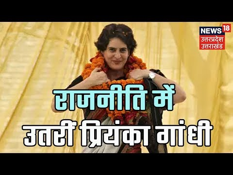 UP Live: Priyanka Vadra Appointed As Congress General Sec In Charge Of East UP Ahead Of LS Elections