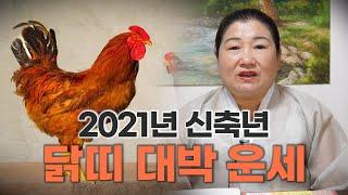 """(용한점집)""""닭띠 여러분 대박납시다!!"""", 2021년 신축년 운세 - '닭띠'…"""