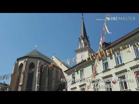Филлах - один из красивейших городов на юге Австрии