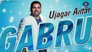 Скачать Gabru Ujagar Antal New Punjabi Song 2018 MP4 Records