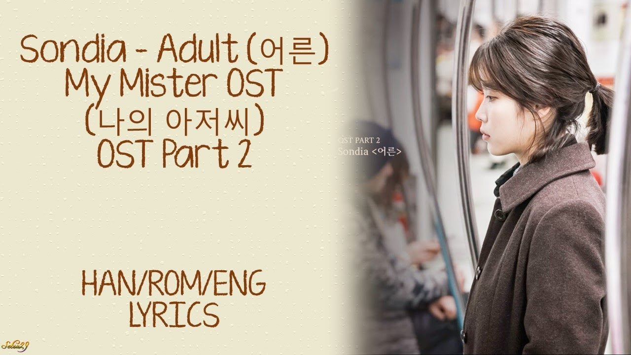 Download Sondia (손디아) - Adult (어른) My Mister/나의 아저씨 OST Part 2 LYRICS