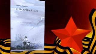 ''Читаем детям о войне''