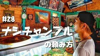 【#28ナシチャンプルの頼み方】 バリ島初心者向けにナシチャンプルの頼み方を伝授します!(バリ島旅行のみかた) thumbnail