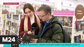 В романе американского фантаста нашли предсказание о коронавирусе - Москва 24