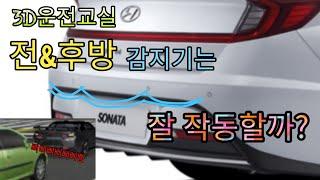 |Car's Mr.| 3D운전교실 전&후방감지기…