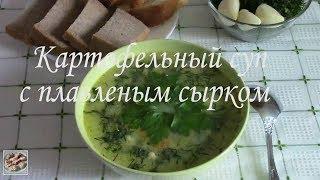 картофельный суп с плавленым сырком