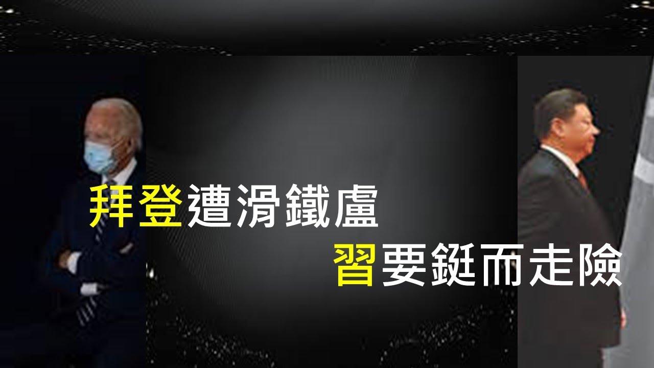 今晚大選辯論,拜登遭遇滑鐵盧!習近平要鋌而走險,台灣準備迎頭痛擊! (一平快評166,2020/10/22)