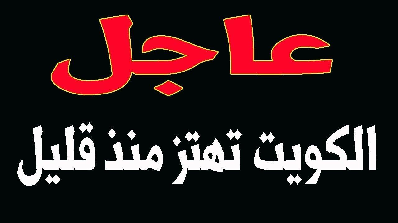 اخبار الكويت مباشر اليوم السبت 13-6-2020 - YouTube