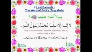 First Kalima (Tayyab) The Word of Purity