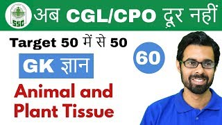 7:00 PM GK ज्ञान by Bhunesh Sir| Animal and Plant Tissue |अब CGL/CPO दूर नहीं |Day #60