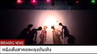 4 หนังตะลุงมาลายู [ Wayang kulit Patani