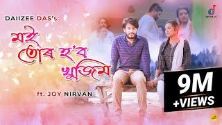 Download Moi Tur Hobo Khujim  Daiizee Das Joy Nirvan Chinmoy Kaushik  Kishor Pranoy Dutta Assamese Video Song