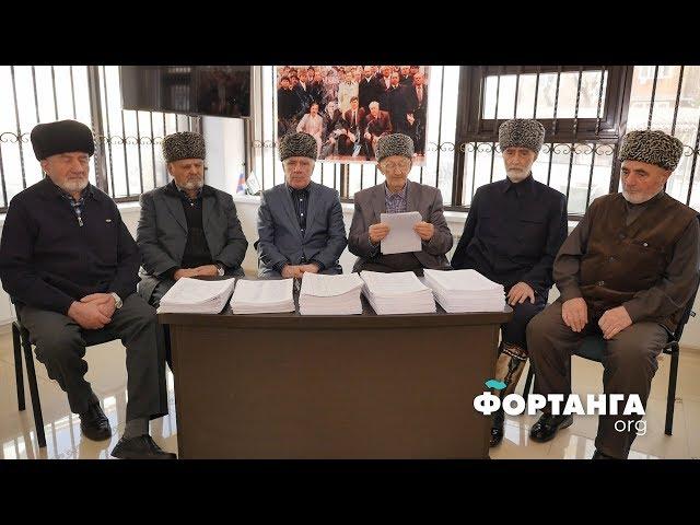 Обращение старейшин Ингушетии к В. В. Путину.