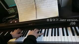 섬집 아기 재즈피아노 version. + 악보