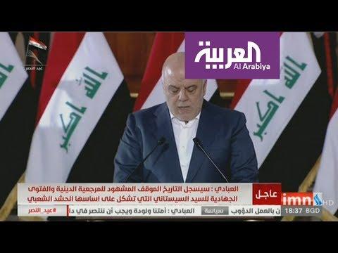 بعد اعلان النصر على داعش العبادي يحدد تحديات العراق المقبلة