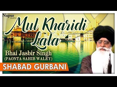 Mul Kharidi Lala (Shabad) - Bhai Jasbir Singh(Paonta Sahib Waley) - Gurbani Kirtan - Nupur Audio